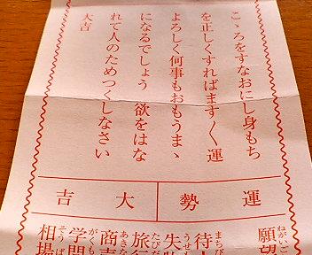2008年おみくじ