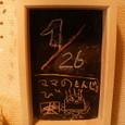 誕生日の黒板